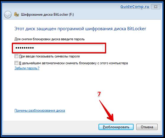 Как установить пин-код на usb-накопитель без приложений