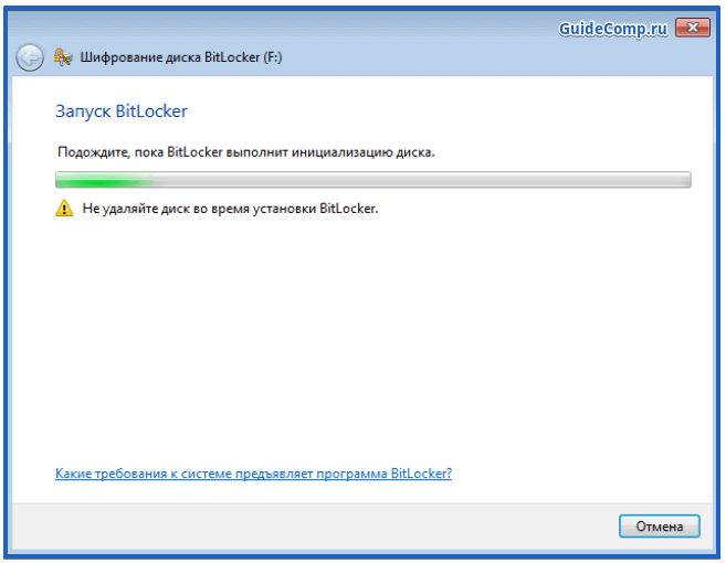 Установка пароля на флешку в windows 7