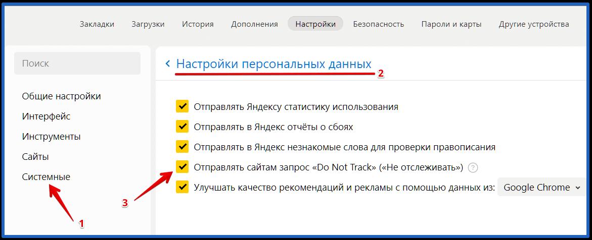 Do not Track в яндекс браузере