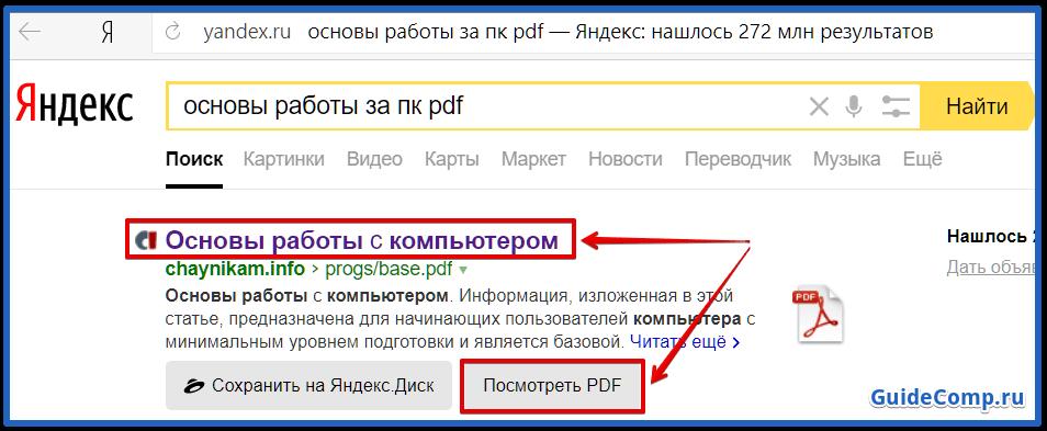 ссылка на файл pdf в яндекс браузер