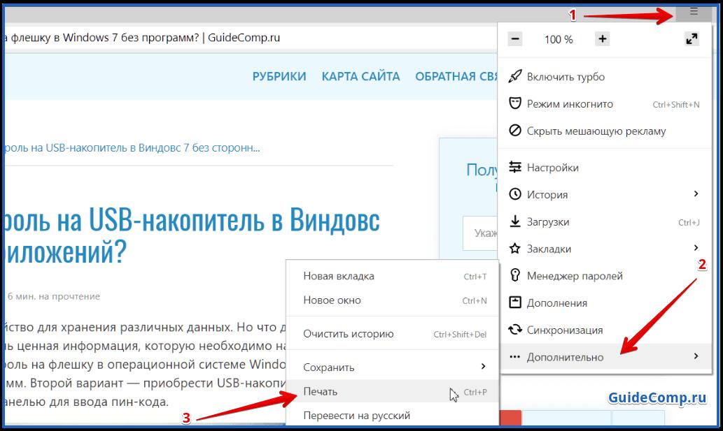 функция печать в яндекс браузере