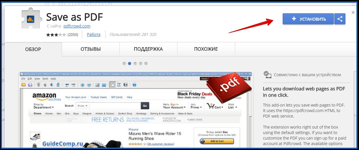 установка приложения Save as PDF в Yandex