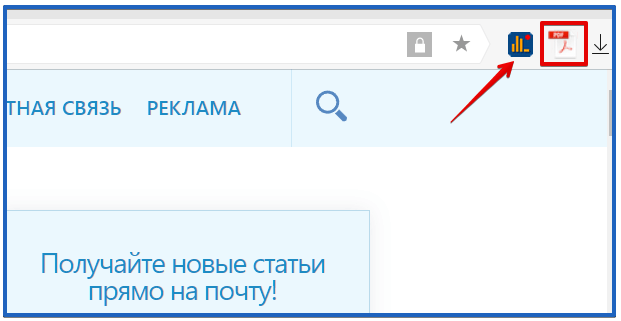 значок Save as PDF в Яндекс