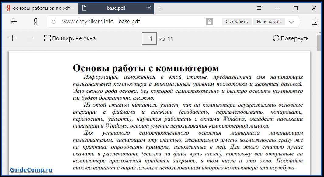 предварительный просмотр pdf файла в обозревателе яндекс