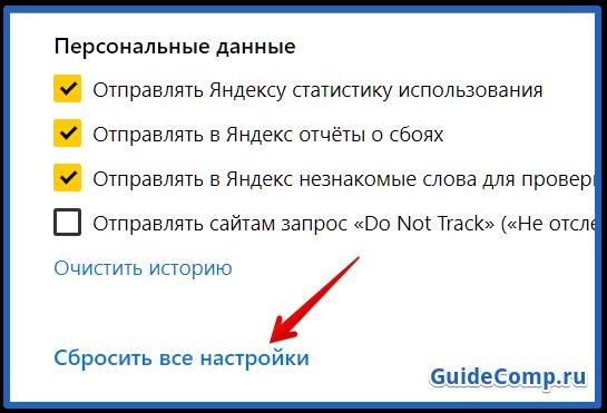 показать дополнительные настройки в яндекс браузер