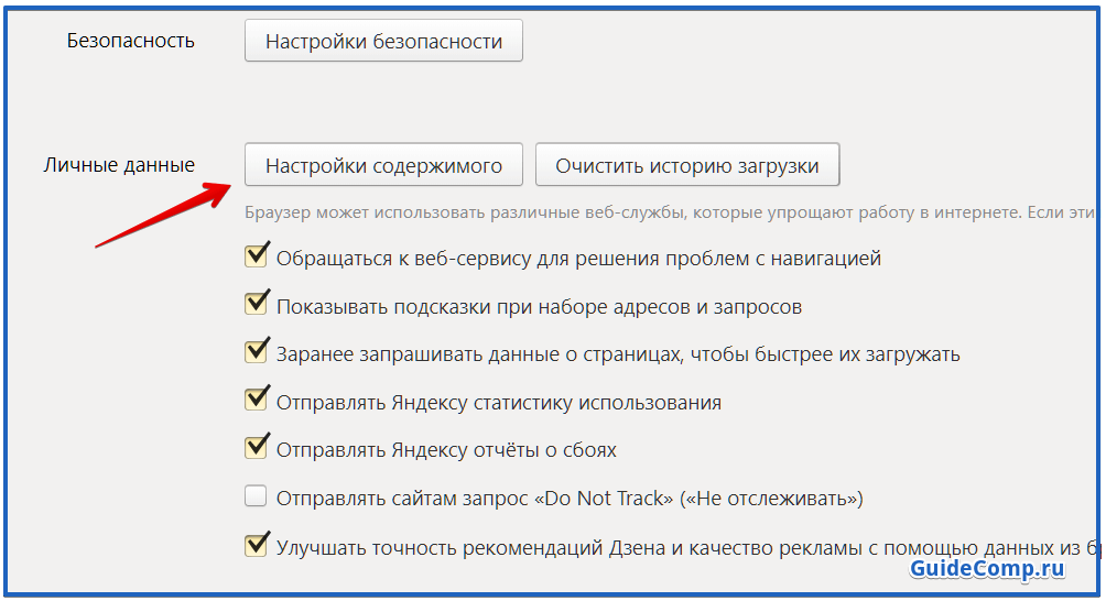 невозможен предварительный просмотр pdf в яндекс браузере