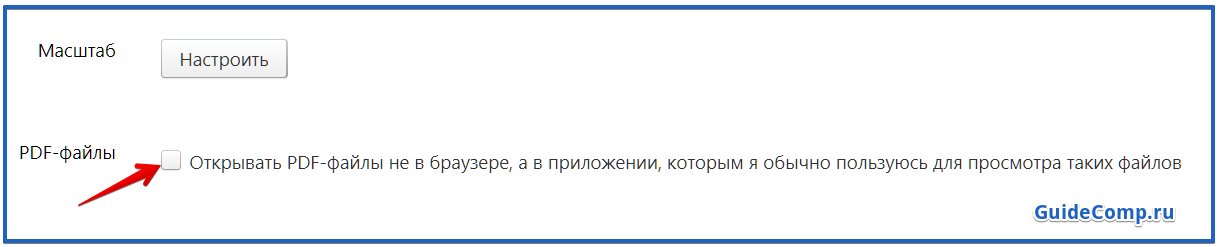 не открывается pdf в браузере яндекс
