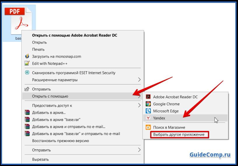 выбрать другое приложение для открытия пдф файла