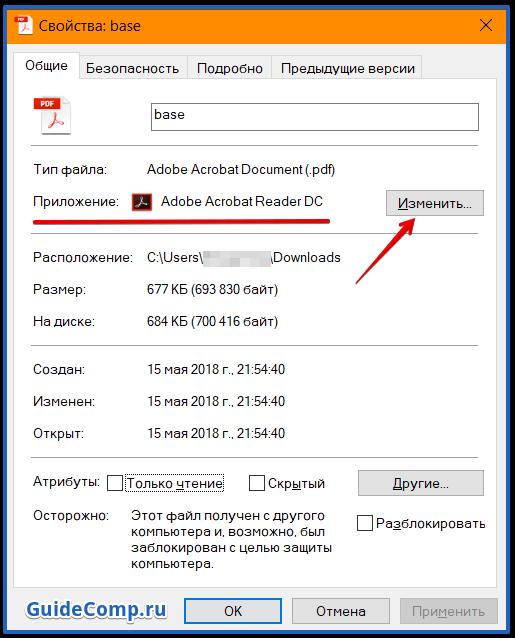 строка изменить для pdf файла