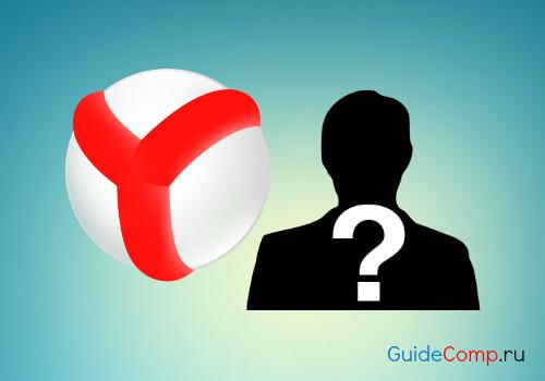 анонимный режим в яндекс браузере