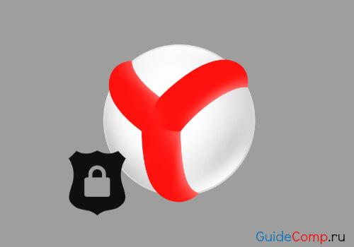 анонимайзер для яндекс браузера