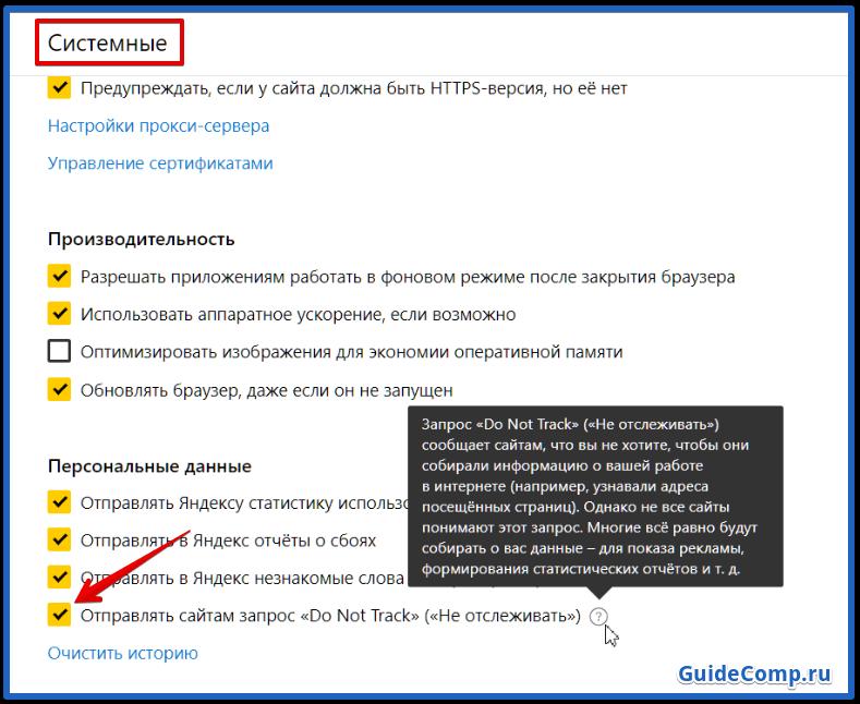 Do not Track в настройках яндекс браузера