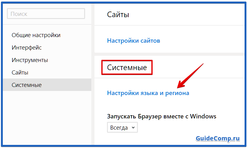 пункт Настройки языка и региона in yandex browser