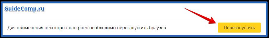 установка региона в яндекс браузере для анонимности