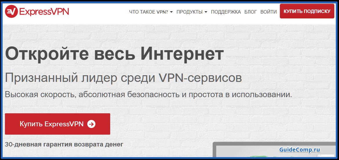 анонимайзер ExpressVPN для яндекс browser