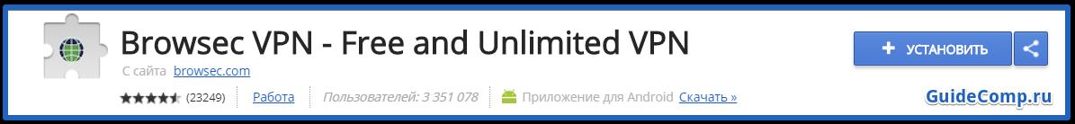Browsec VPN для яндекс браузера