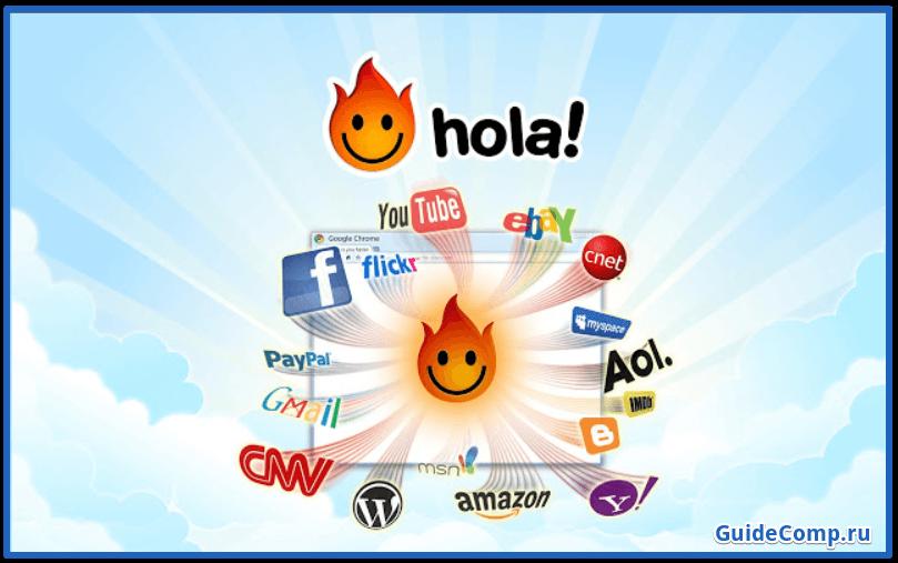 анонимайзер Hola VPN для браузера yandex