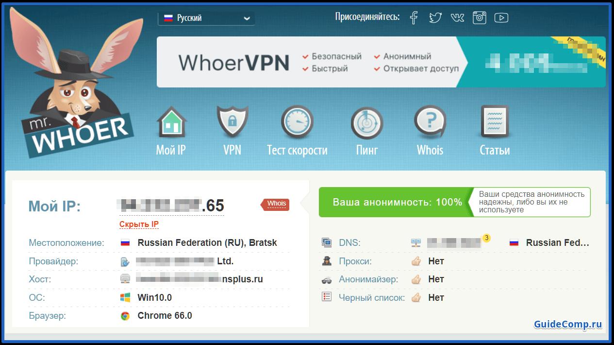 Whoer проверка работы анонимайзеров в яндекс браузере