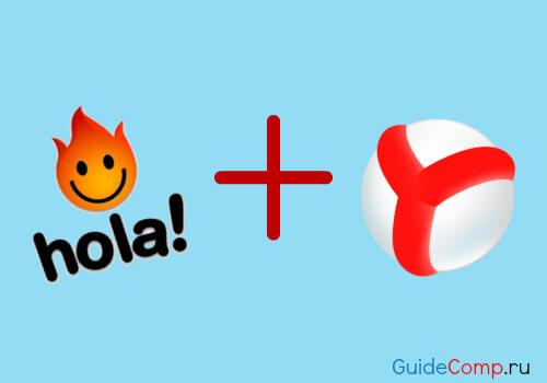расширение hola vpn для яндекс браузера