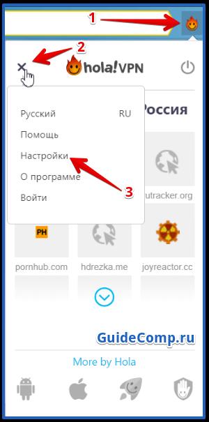 hola unlimited free vpn для яндекс браузера
