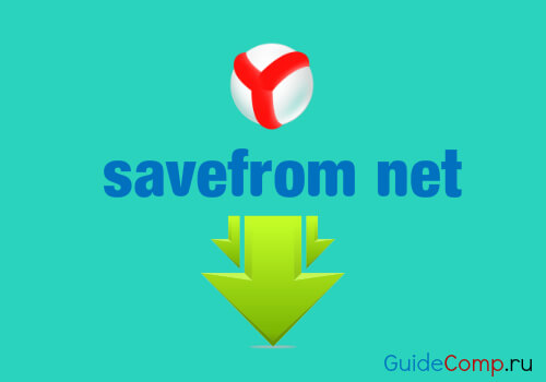 savefrom net для яндекс браузера