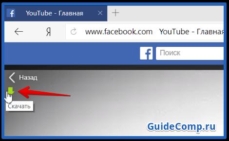 плагин savefrom для facebook в яндекс