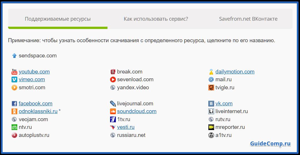 savefrom не работает в яндекс браузере