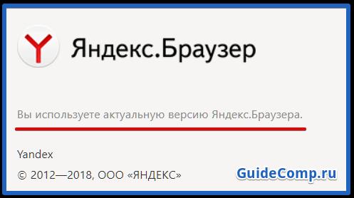 почему savefrom не работает в яндекс браузере