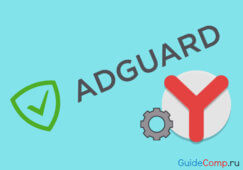 adguard расширение для яндекс браузера андроид
