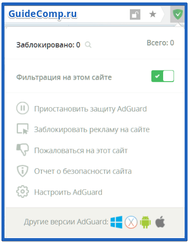 дополнение adguard for yandex browser