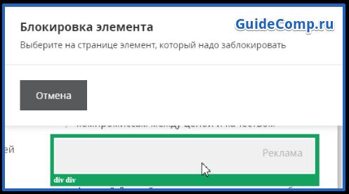 adguard перестал блокировать рекламу в яндекс браузере