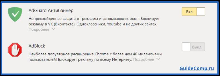 АДГУАРД АНТИБАННЕР ДЛЯ ЯНДЕКС БРАУЗЕРА СКАЧАТЬ БЕСПЛАТНО