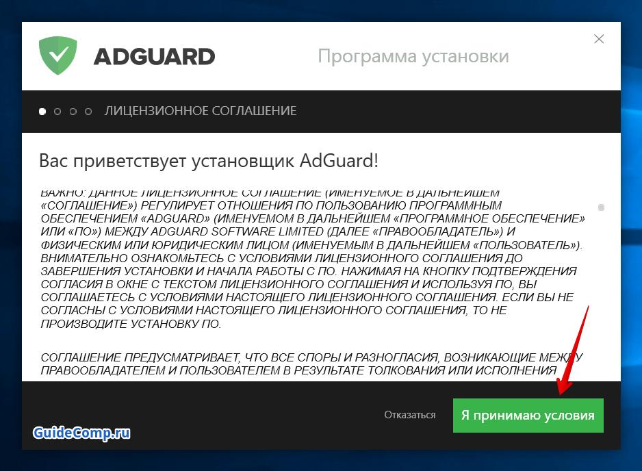 дополнение adguard для яндекс браузера