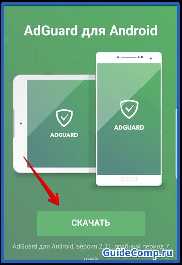 adguard plus для яндекс браузера