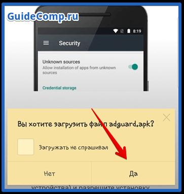 как настроить adguard в яндекс браузере
