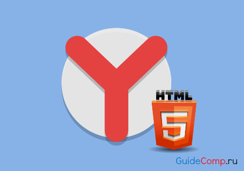 html5 video player для браузера яндекс
