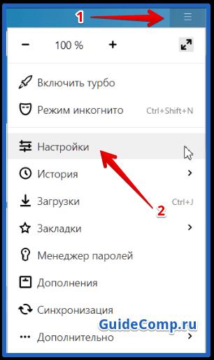 как блокировать push уведомления в yandex browser