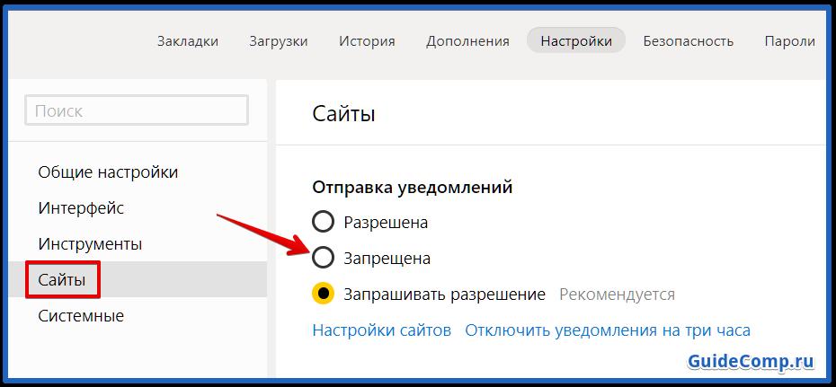 как убрать push уведомления в яндекс браузере