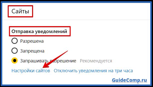 как заблокировать push уведомления в яндекс браузере