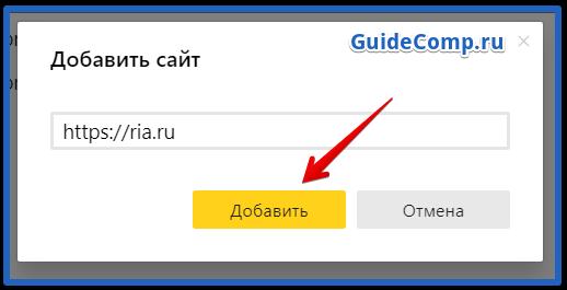 как посмотреть push уведомления в яндекс браузере