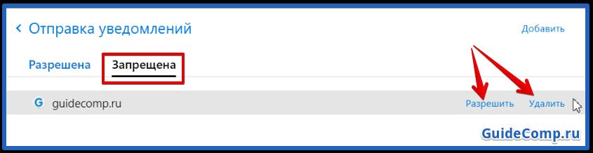 в яндекс браузере прекратили показываться push оповещения