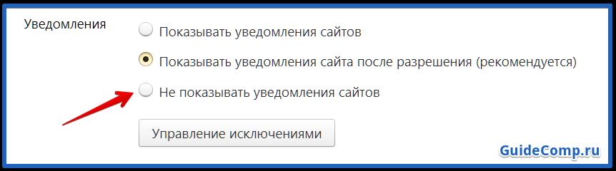 всплывающие сообщения в яндекс браузере