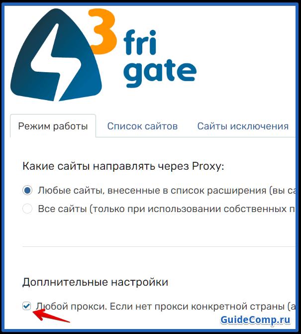 фригейт 3 настройка аддона для yandex browser