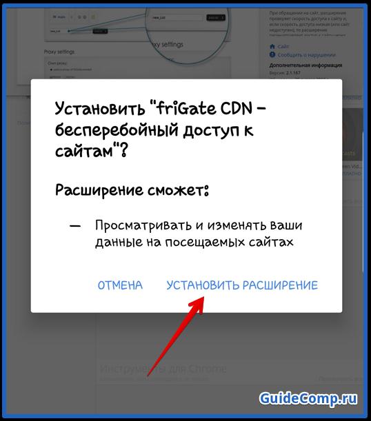 frigate расширение для яндекс браузера