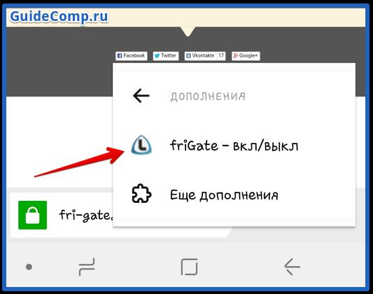 frigate для андроид яндекс браузера