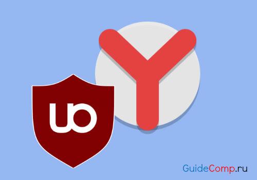 unblock origin для яндекс браузера