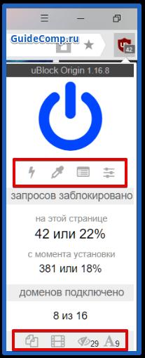 режимы в ublock origin для яндекс браузера