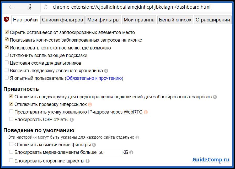 дополнительные настройки UnBlock Origin в яндекс браузере