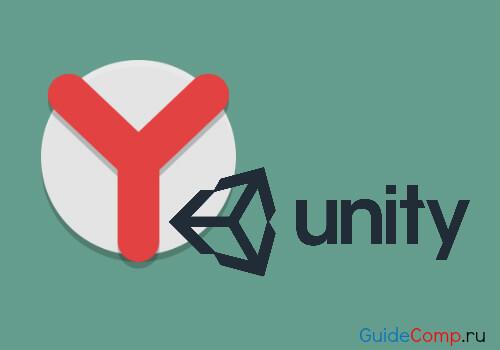 unity web player для яндекс браузера