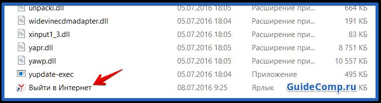 как сделать чтобы яндекс браузер поддерживал unity